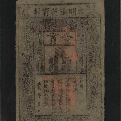 CHINA--EMPIRE. Ming Dynasty. 1 Kuan, 1368-99. P-AA10. PCGS Currency