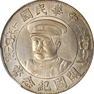CHINA. Dollar, ND (1912). PCGS MS-63 Gold Shield.