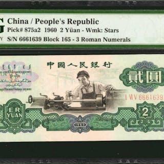 CHINA--PEOPLE'S REPUBLIC. People's Bank of China. 2 Yuan, 1960. P-875a2.