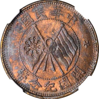 CHINA. 10 Cash, ND (1920). NGC MS-63 Red Brown.