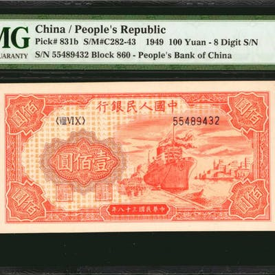 CHINA--PEOPLE'S REPUBLIC. People's Bank of China. 100 Yuan, 1949.