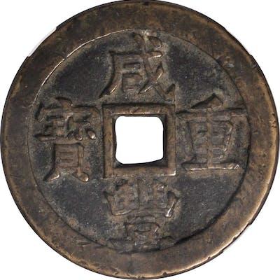 CHINA. Qing (Ch'ing) Dynasty (1644-1911). 50 Cash, ND (November 1853-March
