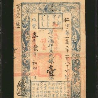 CHINA--EMPIRE. Board of Revenue. 1 Tael, 1853 (Yr. 3). P-A9a. PMG