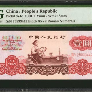 CHINA--PEOPLE'S REPUBLIC. People's Bank of China. 1 Yuan, 1960. P-874c.
