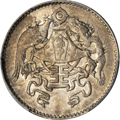 CHINA. 20 Cents, Year 15 (1926). PCGS AU-58 Gold Shield.