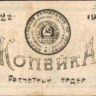 RUSSIA--MISCELLANEOUS. Mixed Banks. Mixed Denominations, Mixed Dates.