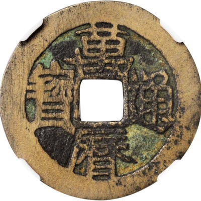 CHINA. Ming Dynasty, 1368-1644. Cash, ND (1573-1620). Emperor Shen