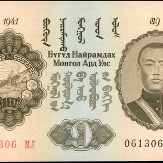 MONGOLIA. Peoples Republic of Mongolia. 1 Togrog, 1941. P-21. About