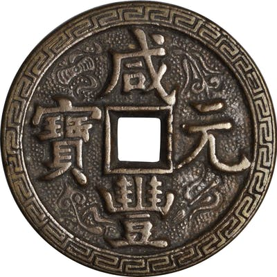 CHINA. Qing (Ch'ing) Dynasty (1644-1911). 100 Cash Charm, ND. Emperor