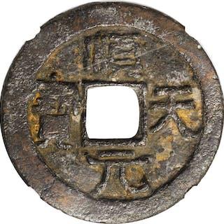 CHINA. Tang Dynasty - Tang Rebels. Cash, ND (758-61). Shi Siming.