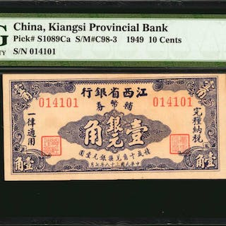 CHINA--PROVINCIAL BANKS. Kiangsi Provincial Bank. 10 Cents, 1949.