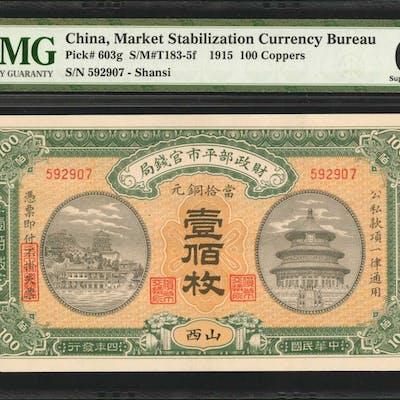 CHINA--REPUBLIC. Market Stabilization Currency Bureau. 100 Coppers