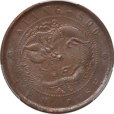 CHINA. Kiangsu. 10 Cash, ND (1902). PCGS MS-62 Brown Gold Shield.