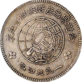 CHINA. Szechuan-Shensi Soviet. Dollar, 1934. PCGS EF-45 Gold Shield.