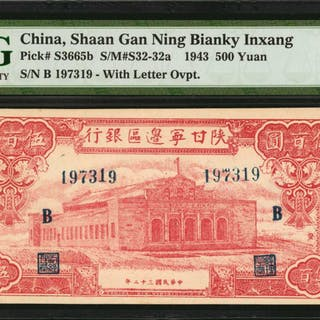 CHINA--COMMUNIST BANKS. Shaan Gan Ning Bianky Inxang. 500 Yuan, 1943.