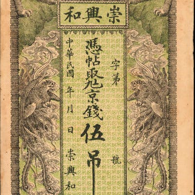 CHINA--MISCELLANEOUS. Chong Xing He. 5 Tiao, ND. P-Unlisted. Private