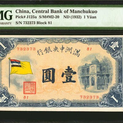 CHINA--PUPPET BANKS. Central Bank of Manchukuo. 1 Yuan, 1932. P-J125a.