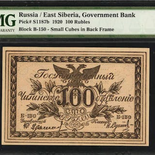 RUSSIA--EAST SIBERIA. Government Bank. 100 Rubles, 1920. P-S1187b.