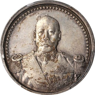 CHINA. Silver Tsao Kun Medal, ND (1923). PCGS Genuine--Mount Removed