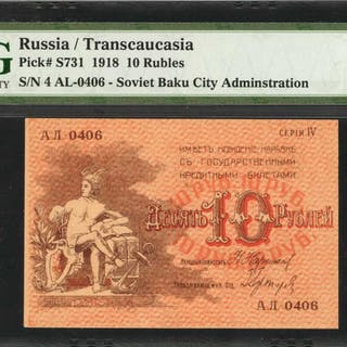 RUSSIA--U.S.S.R. Soviet Baku City Administration. 10 Rubles, 1918.