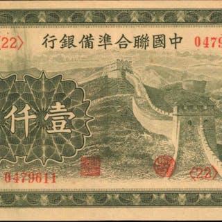 CHINA--PUPPET BANKS. Federal Reserve Bank of China. 1000 Yuan, ND