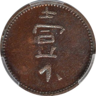 BRITISH NORTH BORNEO. Sandakan Tobacco Company Copper 10 Cents Token