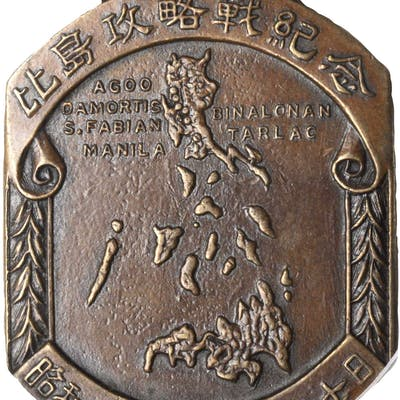 PHILIPPINES. Japanese Occupation. Bronze Quartermaster Corps Medal
