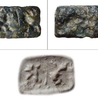 Aramaean/Canaanite black serpentine tabloid stamp seal