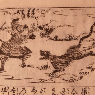 1714 Japanese Illustrated Woodblock SAMURAI Swords WAR