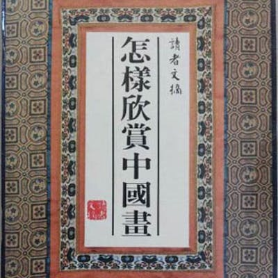 How to Appreciate Chinese Paintings Reader's Digest Association Asia Limited