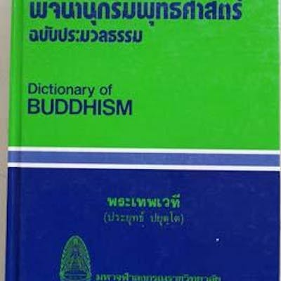 Dictionary of Buddhism, Chinese-Sankrit, English-Thai, A Anon
