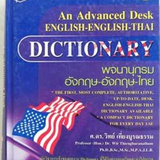 Botany Dictionary English-Thai Royal Intitute