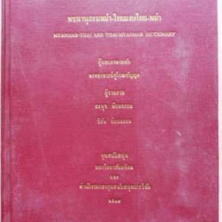 New French-Thai Dictionary Siri Pongsathat