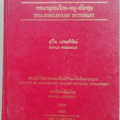 Thai-Lawa Dictionary Suriya Rattnakul and Lakana Downrattanahong