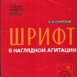 Caractères typographiques pour la propagande visuelle