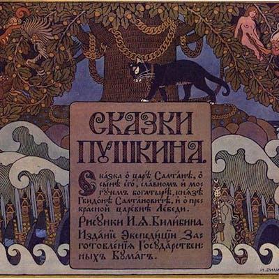 SKAZKA O YSARYE SULTANYE PUSHKIN Children's,Russian