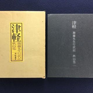 RYOJI AKIYAMA Tsugaru 1978 Signed Japanese Photobook...