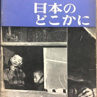 YUMIKO KIYOMIYA Somewhere in Japan 1961 Signed Japanese...