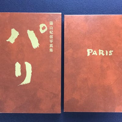 KISHIN SHINOYAMA Paris 1977 Signed Japanese Photobook...