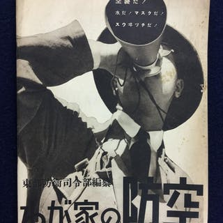 How to protect my family against Air Raids 1936 Japanese...