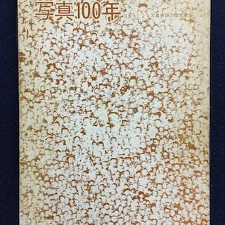 JAPAN PHOTOGRAPHERS SOCIETY (JPS) Centenary of Photography
