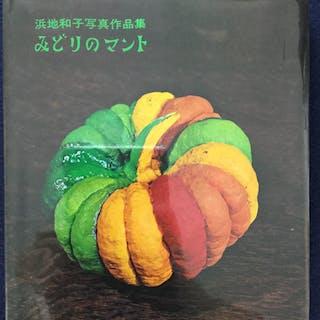KAZUKO HAMACHI The Green Mantle 1970 Japanese Photobook...