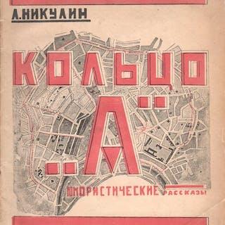 """Kol'tso """"A"""": iumoristicheskie kino-rasskazy [Ring """"A""""..."""