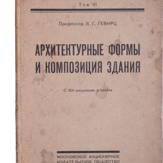 [ARCHITECTURE FOR ENGINEERS AND BUILDERS] Arkhitekturnye...