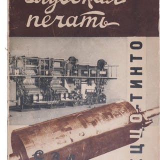 [MEZZOTINT] Glubokaya pechat': Metso-tinto [i.e