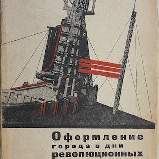 [SOVIET CITY DEMONSTRATIONS AT ITS BEST] Oformlenie...