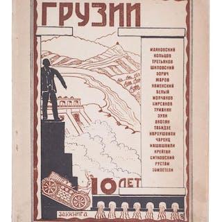 [GUDIASHVILI AS CONSTRUCTIVIST] Gruzii poety i pisateli SSSR [i.e