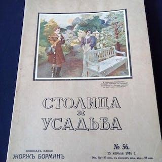Revue Stolitsa I Usad'ba - ( Capitale et Manoir ) -le...