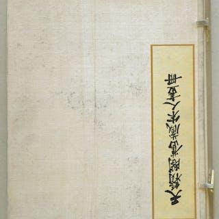 [Collection de célèbres peintures de la dynastie Song]. CHINE 249