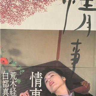 Araki, Nobuyoshi. Joji. Love Affair.   Fotografie monographisch